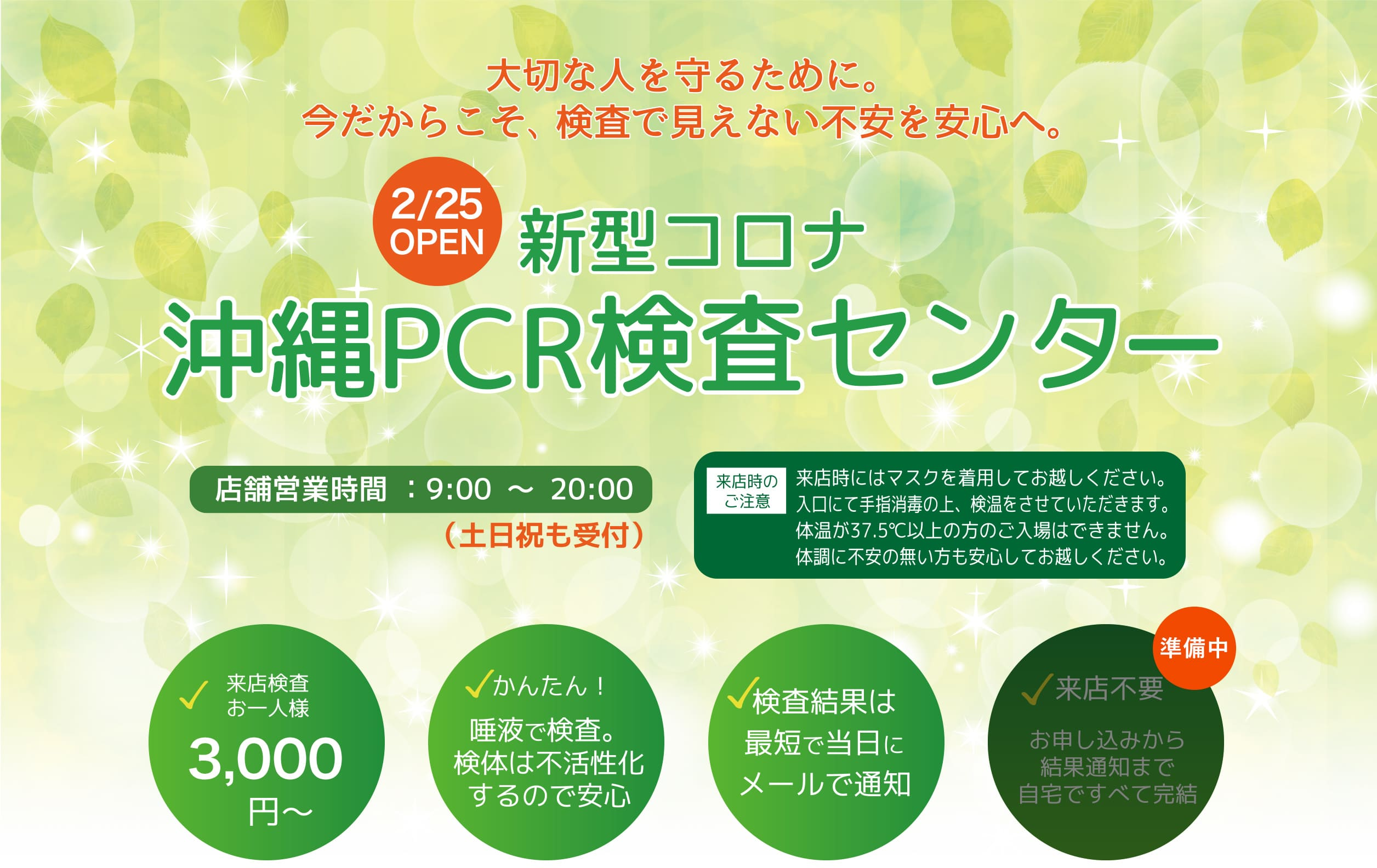 沖縄PCR検査センター